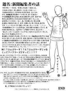 新聞編集者の話.jpg