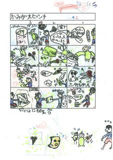 mangahasami.jpg